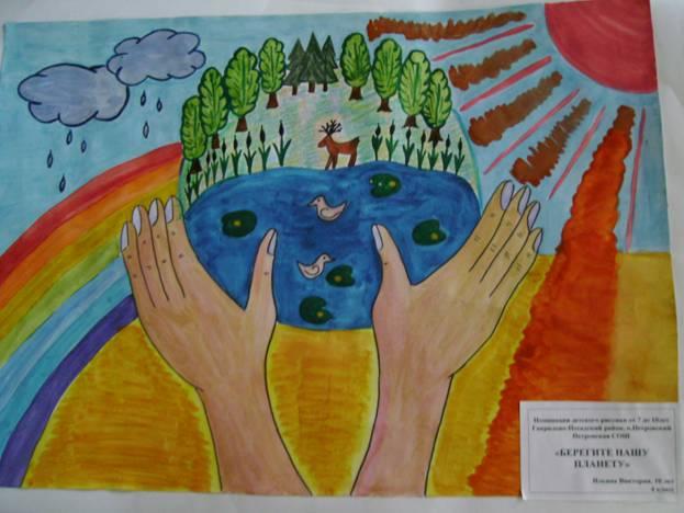 экологии рисунки картинки по детей